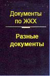 Разные документы ЖКХ: приказ Минрегиона, приказ Минэнерго, методические рекомендации и др.