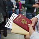 Правила регистрации по месту жительства и пребывания